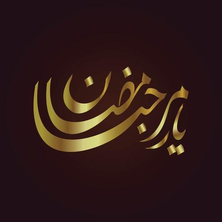 Islamic Calligraphy, Marhaban Ya Ramadan, luxury type with gold color.