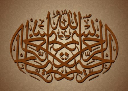 bismillah: Bismillah Arabic calligraphy text style Stock Photo