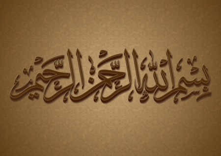 Bismillah Arabic calligraphy 3D text style photo