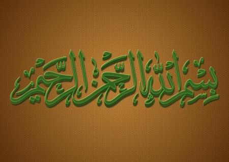 bismillah: Bismillah Arabic calligraphy 3D text style