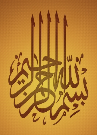Bismillah (In the name of God) Arabic calligraphy text on Yellow photo