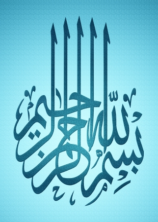 Bismillah (In the name of God) Arabic calligraphy text on blue photo
