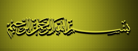 (神) の名の下の州アラビア書道本文スタイル