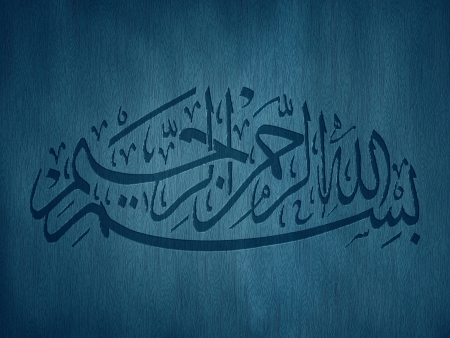 bismillah: Bismillah (In the name of God) Arabic calligraphy text style