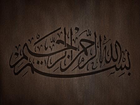 bismillah: Bismillah (In the name of God) Arabic calligraphy text style
