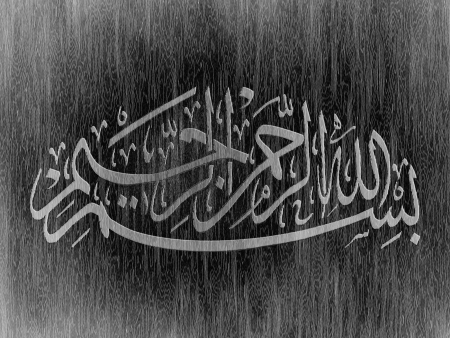 Bismillah (In the name of God) Arabic calligraphy text style photo