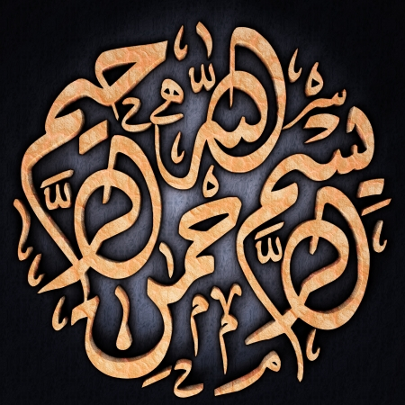 arabische letters: Bismillah (In de naam van God) 3D Arabische kalligrafie tekststijl Stockfoto