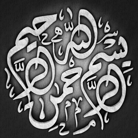 bismillah: Bismillah (In the name of God) 3D Arabic calligraphy text style Stock Photo