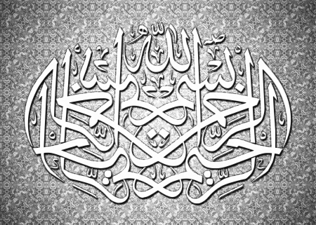allah: Bismillah (In the name of God) 3D Arabic calligraphy text style Stock Photo