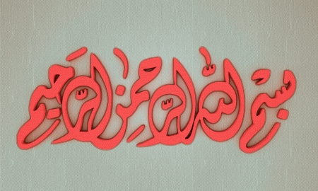 bismillah: Bismillah (In the name of God) Arabic calligraphy text