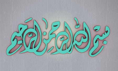 bismillah: Bismillah (In the name of God) Arabic calligraphy text