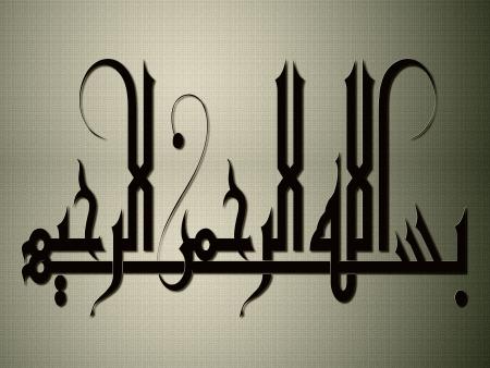 (神) の名の下の州アラビア書道本文 写真素材