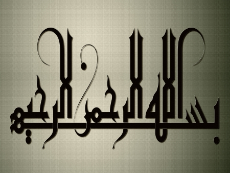 Bismillah (In the name of God) Arabic calligraphy text photo