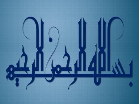 (神) の名で Bismillah アラビア書道テキスト