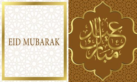 Vector illustration of arabic calligraphy of Eid Mubarak. Eid is a festival and celebration month for muslim. Greeting card, poster, art, banner, brochure, pamphlet, islamic art on brown background.