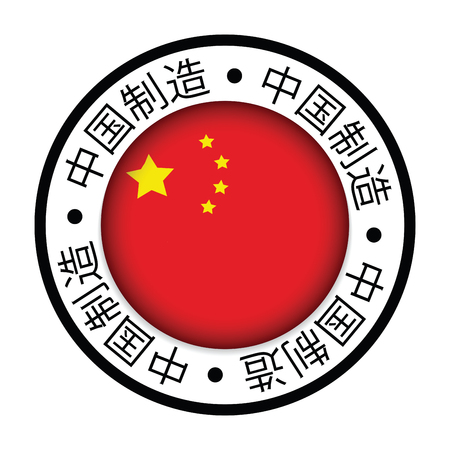 made in china flag icon