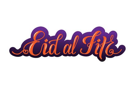 Eid al Fitr greeting card vector Illustration. Template for budge, banner, icon, logotype, invitation etc.