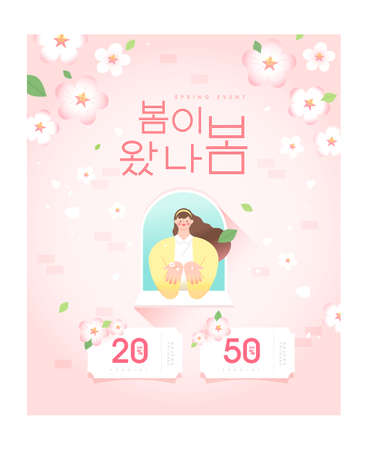 "Spring sale template with beautiful flower. Vector illustration / Korean Translation: ""Spring has come"""