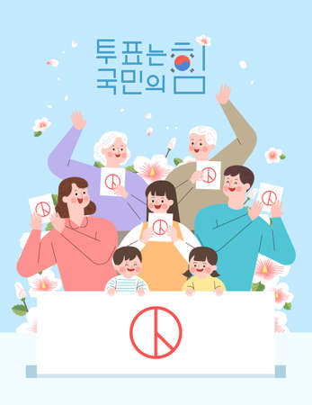 """Member of the National Assembly election illustration / Korean Translation: """"the power of the people to vote"""" and """"Voting certification"""""""