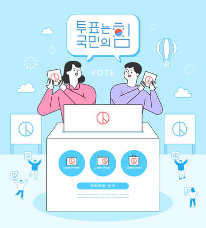 """Member of the National Assembly election illustration / Korean Translation: """"the power of the people to vote"""" and """"Member of the National Assembly election"""""""