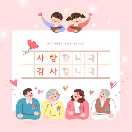"Happy Parents' Day background poster. vector illustration / Korean Translation: ""I love you. Thank you"""