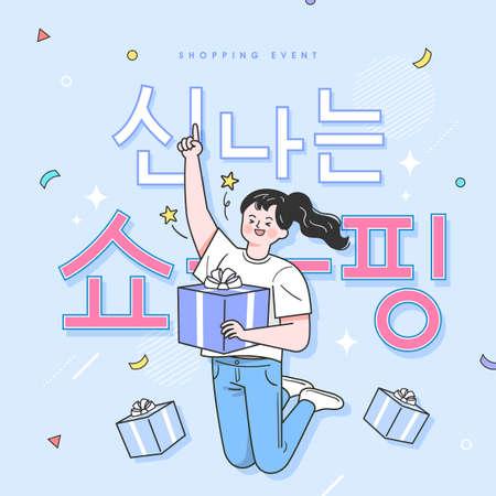 "Shopping Online on Website or Mobile Application Vector / Korean Translation: ""exciting shopping"""