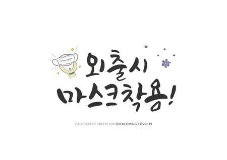 """Korean Calligraphy to Overcome Corona virus / Korean Translation: """"Wear a mask when you go out"""" Ilustración de vector"""