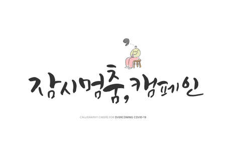 Korean Calligraphy to Overcome Corona virus / Korean Translation: