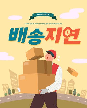 """delivery service concept Illustration. Korean Translation: """"Delivery Delay"""""""