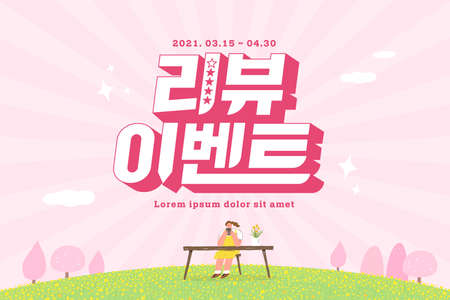 """Spring sale Typography Design with beautiful flower. Vector illustration. Korean Translation: """"Review event"""""""