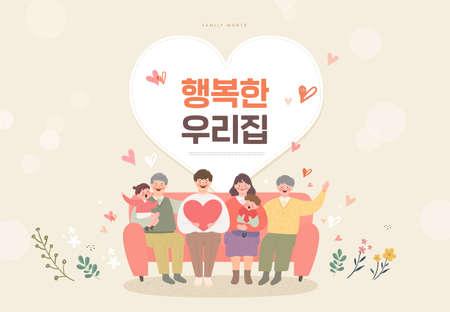 "Happy family illustration. Korean Translation: ""My happy house"""