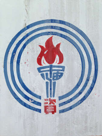 cpc: Hand-painted logo of CPC Taiwan China Petroleum on a gas station wall in Taiwan.