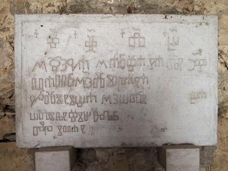 engravings: Croatian Glagolitism, the very beginnings of Croatian literacy in Hum (the worlds smallest town), Croatia
