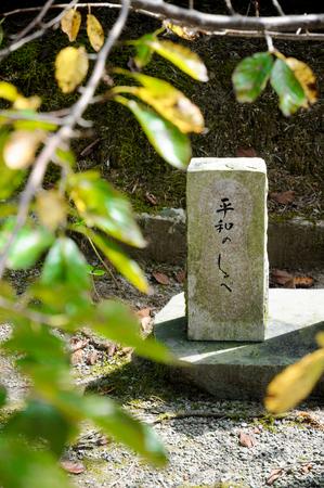 看板には、大阪周辺の日本庭園の平和への方面が書いてある。人々は常に平和にナビゲートされる。 報道画像