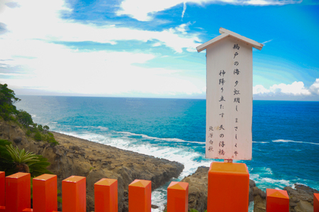 Sign says that Here is Very Beautiful Udo Ocean at the Udo Jingu - Shinto Shrine located in Miyazaki, Japan. This shrine is popular about love and romance. 報道画像