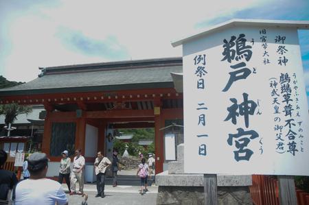 看板には宮崎県にある宇戸神宮神社と書いてある。この神社は愛とロマンスが人気です。