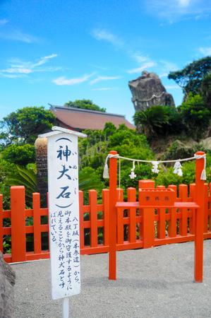 宮崎県にある宇土神宮神社のドッグロック。歌は、この岩は神社を見て保護する犬のように見えると言います。この場所は愛とロマンスについて人 報道画像