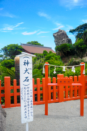 Dog Rock at the Udo Jingu - Shinto Shrine located in Miyazaki, Japan. The sing says that this rock looks like a dog watching and protecting the shrine. This place is popular about love and romance.