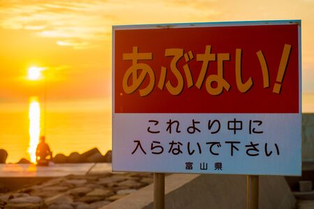 Sign says It is dangerous to go ahead in Toyama, Japan. Japan is a country located in the East Asia.