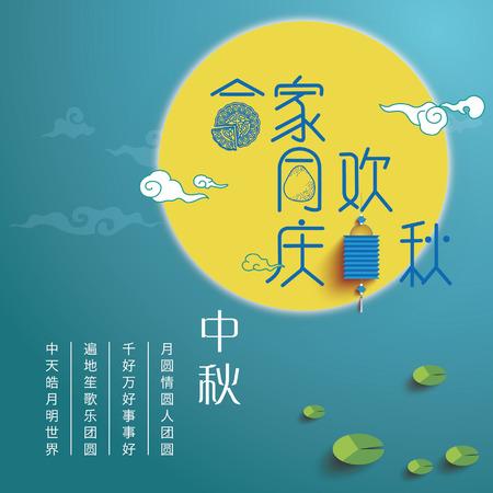 De Mid-Autumn Festival Stockfoto - 35555548
