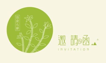traditional chinese medicine: invitations Illustration