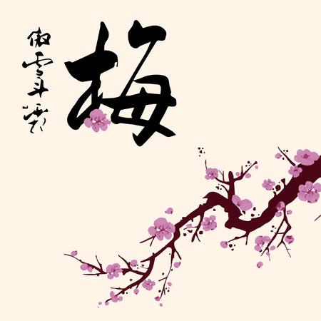 Plum bloem Stock Illustratie