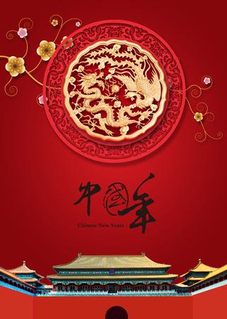restore ancient ways: Chinese New Year Stock Photo