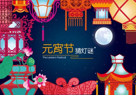 Lantern Festival Иллюстрация