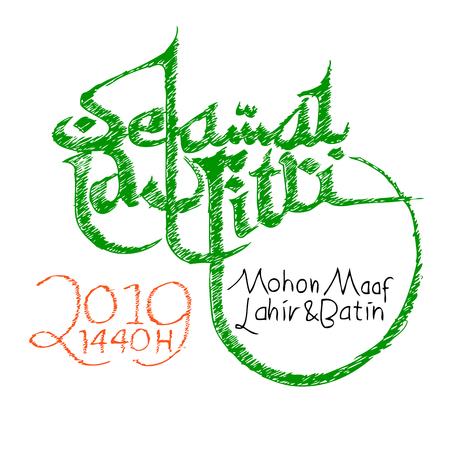 Vector Template Greeting Selamat Idul Fitri 2019 Greeting Card, Islam Big Day in Indonesia Language Stock Photo