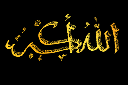 Vector Manual draw golden sketch Allahu Akbar, Allah is the biggest or greatest arabic calligraphy  Stok Fotoğraf