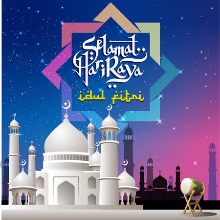 矢量图,Selamat Hari Raya Idul Fitri或快乐Eid Mubarak