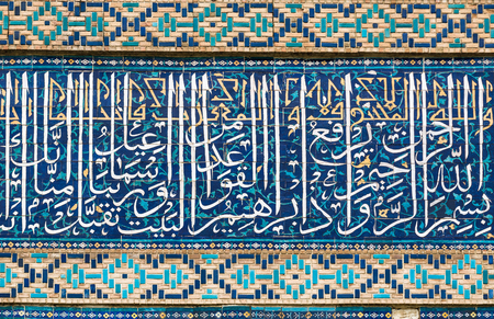 blue mosque: Tiled background with oriental ornaments Stock Photo