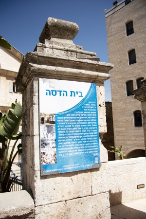 jewish community: Hadassa quater of Hebron jewish community old city Editorial