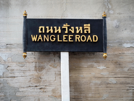 The Vintage Road Sign